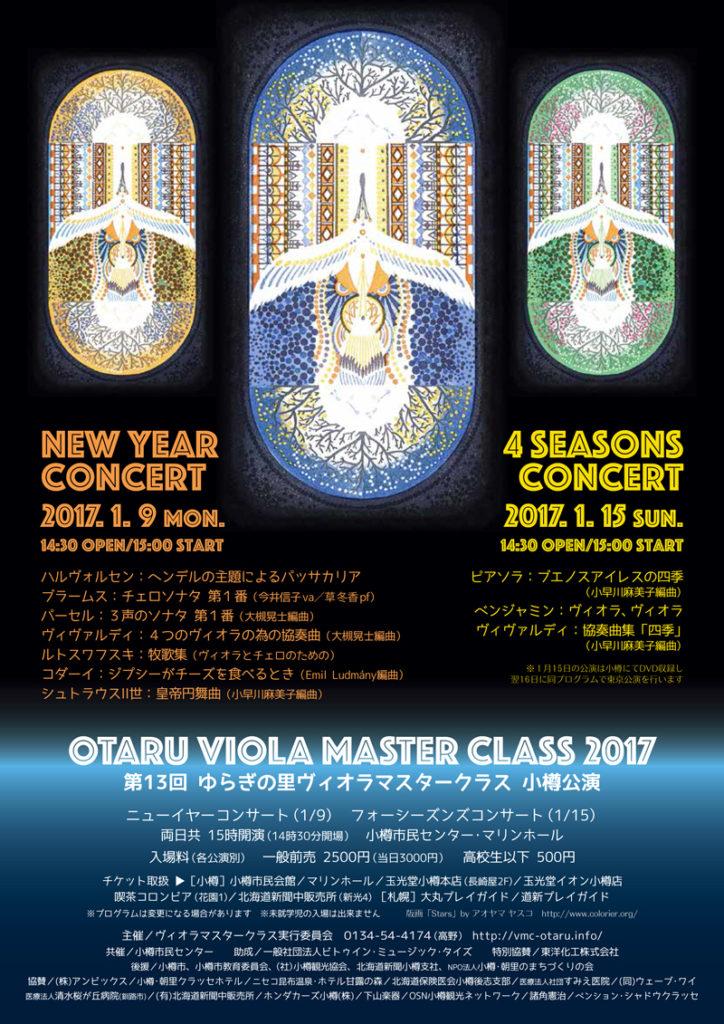 flyer2017_otarua4-1
